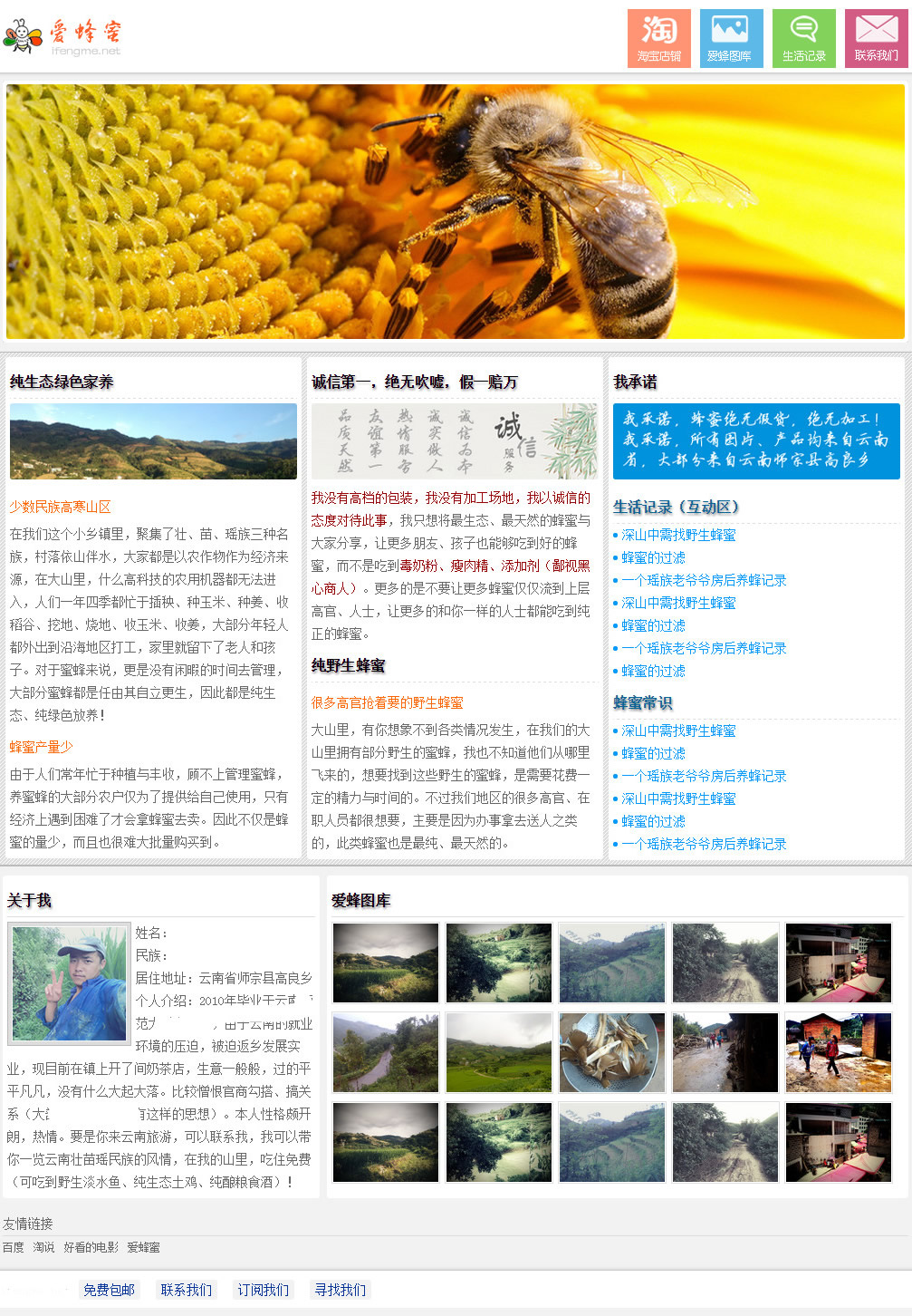 爱蜂蜜网站