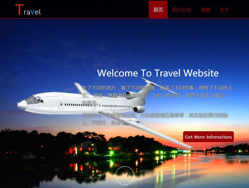 HTML5单页