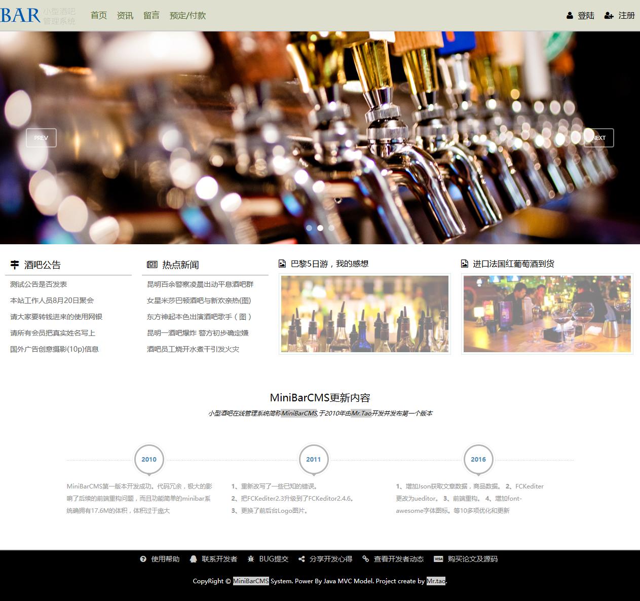 Java小型酒吧在线管理系统