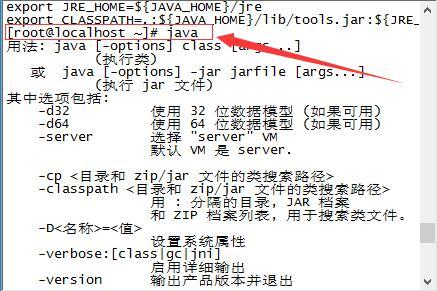 Java配置成功