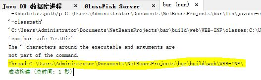 netbeans-glassfish-output