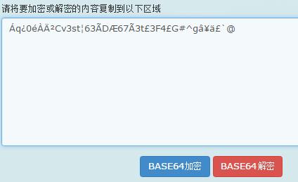 base64解密