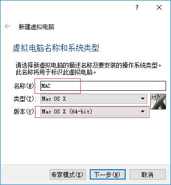 virtualbox创建MAC虚拟机