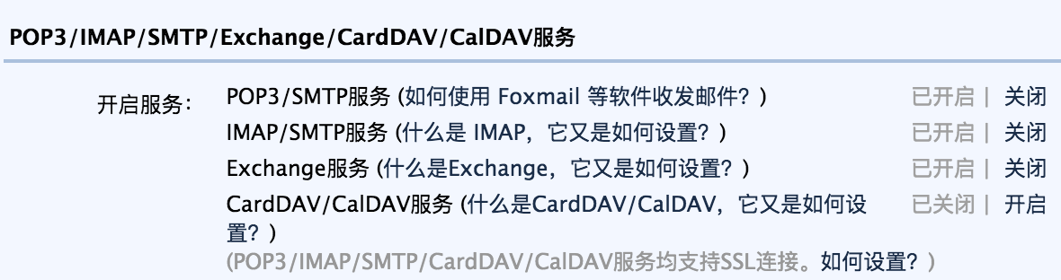 QQ邮箱POP3/IMAP/SMTP/Exchange/CardDAV/CalDAV服务